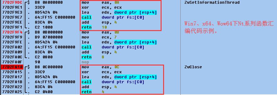Win7_x64_Wow64进程Nt系列函数汇编代码示例